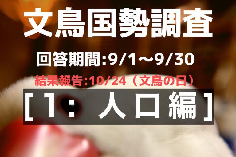 文鳥国勢調査[1: 人口編]